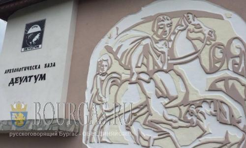"""В Болгарии открывает археологический заповедник """"Деултум"""""""