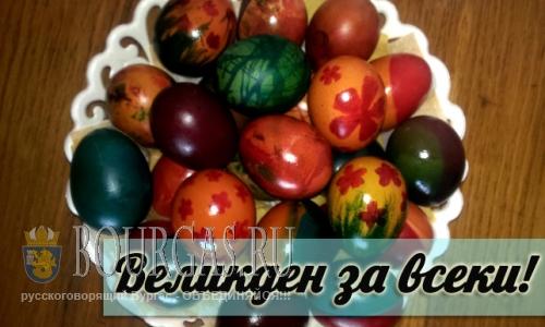 В Болгарии стартовала акция - Пасха для всех
