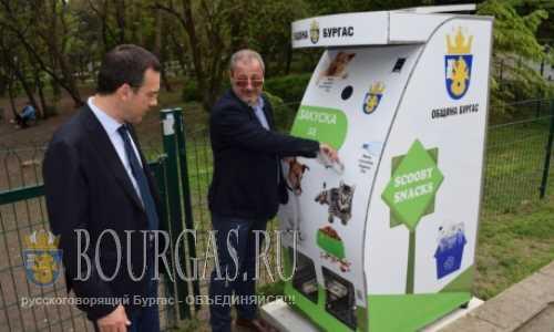 В Бургасе заработали автоматы по продаже собачьего корма