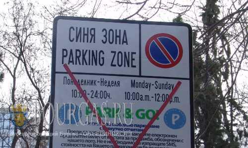 В центре Варны парковка станет платной, парковка в Варне