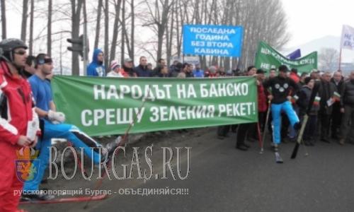 Жители Банско наступает на зеленых