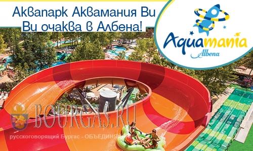аквапарк Аквамания Албена Болгария
