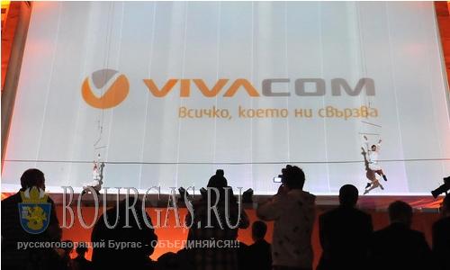 болгарская телекоммуникационная компания VIVACOM