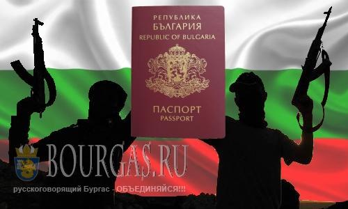 задержали террористов с болгарскими паспортами