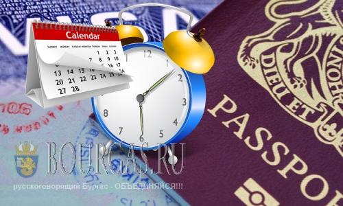 Болгарские визы для россиян будут выдавать быстрее