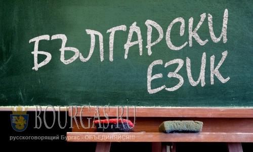 Болгарский язык становится все популярнее в Мире