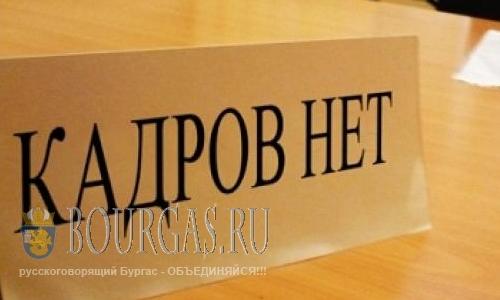 Дефицит кадров в Болгарии