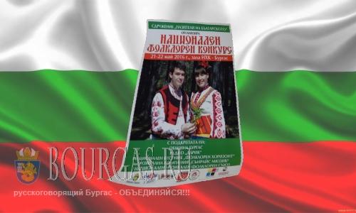фольклорный фестиваль - Хранители Болгарского в Бургасе