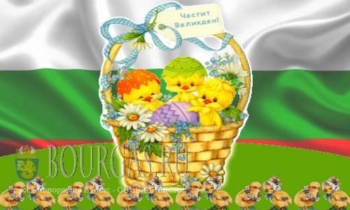 Именины на Пасху в Болгарии