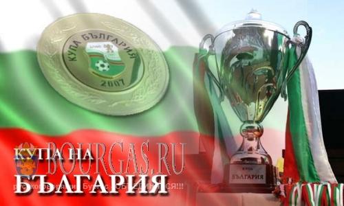 Кубок Болгарии по футболу