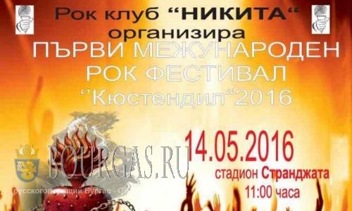 рок-фестиваль в Кюстендил Болгария