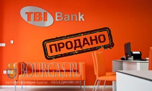 Ти Би Ай Банк в Болгарии продан