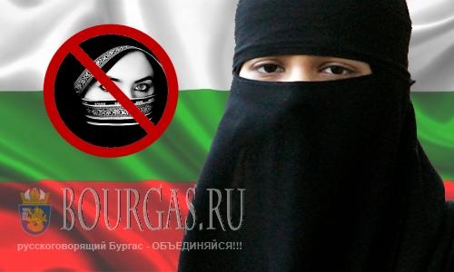 В Болгарии запрещают ношение паранджи