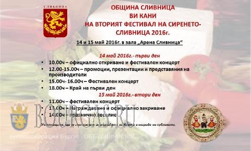 В Сливнеце пройдет Фестиваль сыра