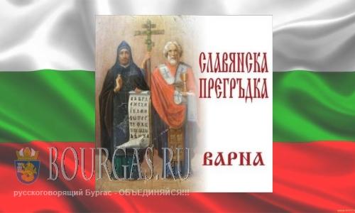 Варна стала столицей славянской поэзии