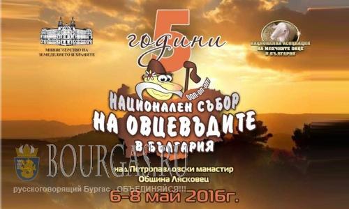 Велико Тырново примет Национальный фестиваль овцеводов
