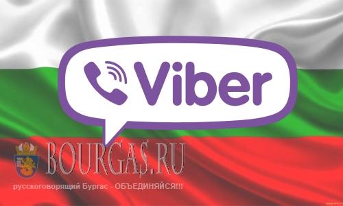 Viber в Болгарии