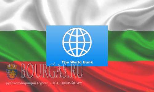 Всемирный банк и Болгария