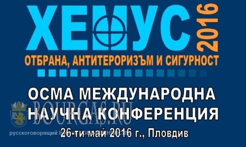 Выставка Хемус 2016 - оборона, антитеррор и безопасность в Пловдиве