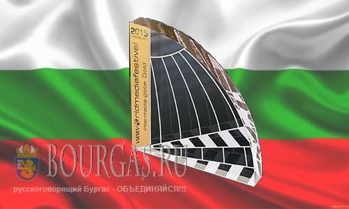 WorldMediaFestival наградил туристическую Болгарию