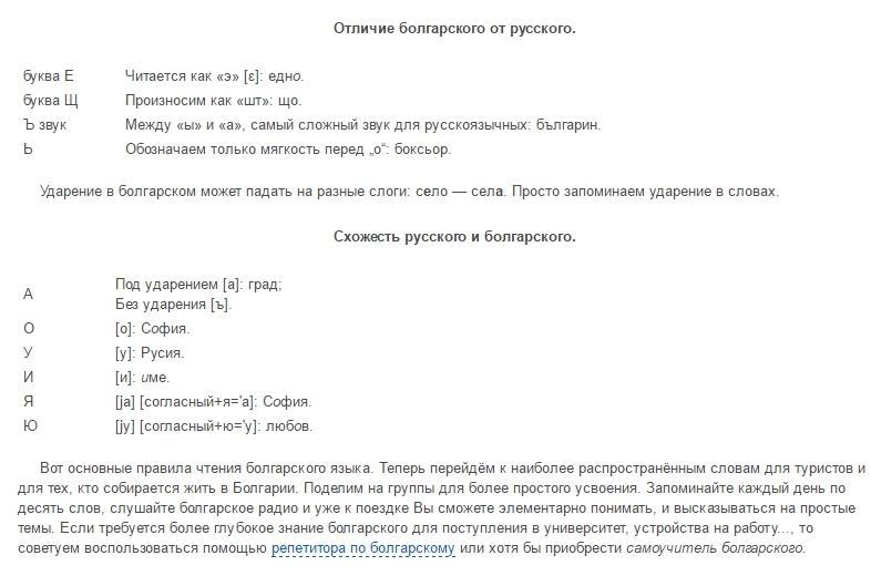 Болгарский язык для начинающих