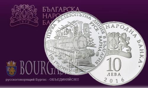 Болгария монеты 10 лев 150 лет первой Болгарской Железной дороге