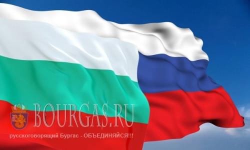 Болгария Россия, в России Болгария, Россия Болгарии, Россия - Болгария, в Бургасе пройдет
