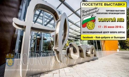Болгарские производители идут в Бургас