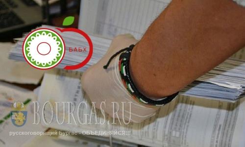 Болгарское агентство по безопасности пищевых продуктов
