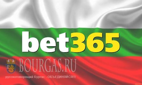 Букмекерская компания Bet365 - возвращается в Болгарию
