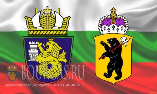 Бургас поработает с российским Ярославлем