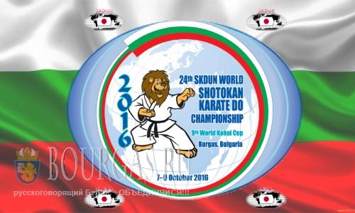 Бургас примет чемпионат Мира по Шотокан каратэ