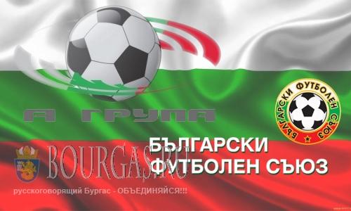 Чемпионат по футболу в Болгарии