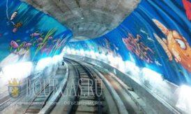 Детская Железная Дорога Пловдив - туннель в виде морского дна