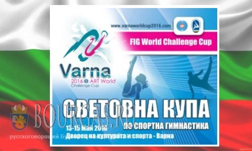 Этап Кубка мира по спортивной гимнастике пройдет в Болгарии