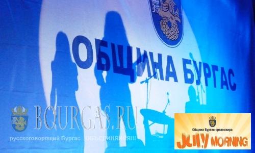 Фестиваль Джулай морнинг в Бургасе