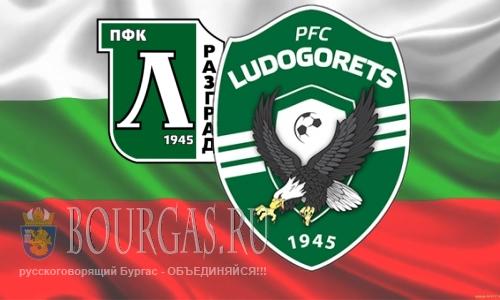 ФК Лудогорец с новой эмблемой