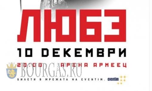 Группа ЛЮБЭ установила рекорд в Болгарии