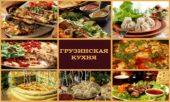 Грузинская кухня придет в болгарское Причерноморье