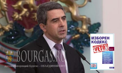 Избирательный кодекс Болгарии изменен не будет