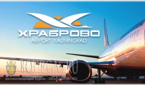 Калининград стал ближе к курортам Болгарии