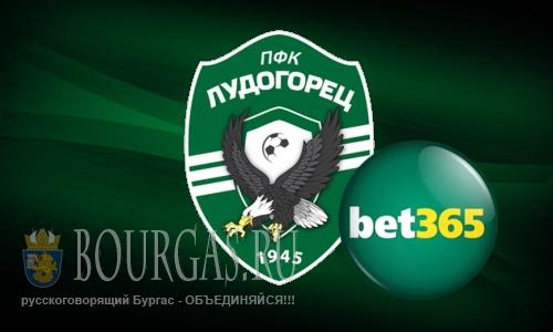 Лидер болгарского футбола, ФК Лудогорец, с новым спонсором