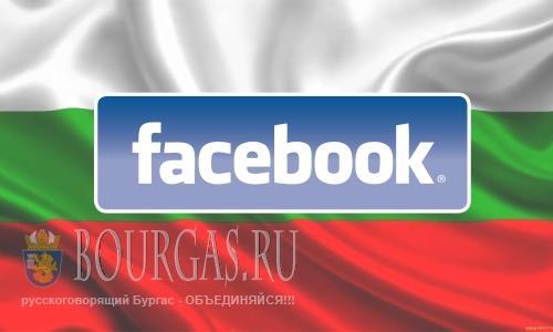 Почти половина болгар пользуется Facebook