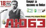 Российская группа «Любэ» в Ямболе