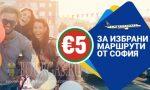 Авиабилеты по €5 предлагает в Болгарии авиакомпания Ryanair