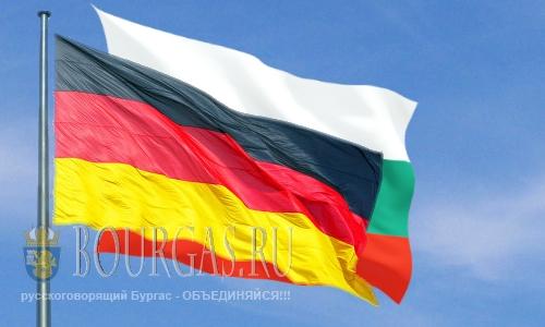 Болгария и Германия