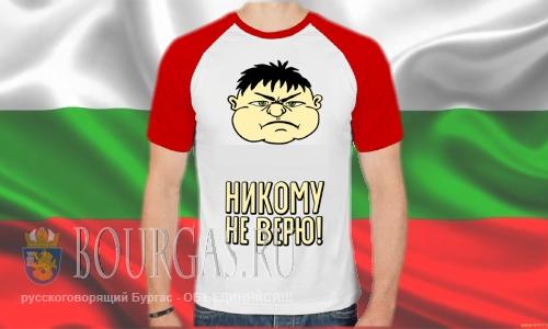 болгары никому не верят