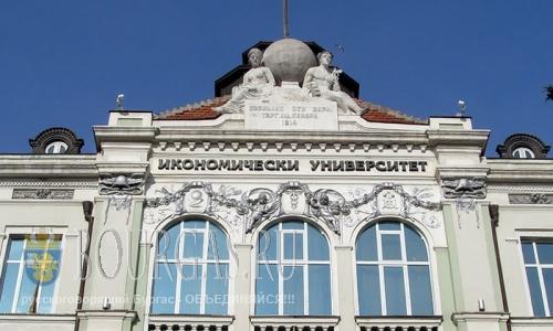 Экономический университет Варны