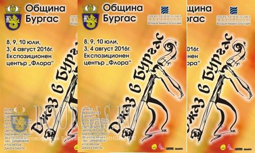 Фестиваль Джаз в Бургасе 2016 снова пройдет в Бургасе