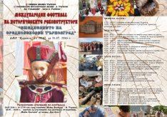 фестиваль Повседневная жизнь средневековой Тырново - программа